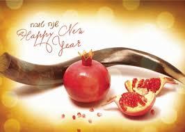 shofar slika nova godina